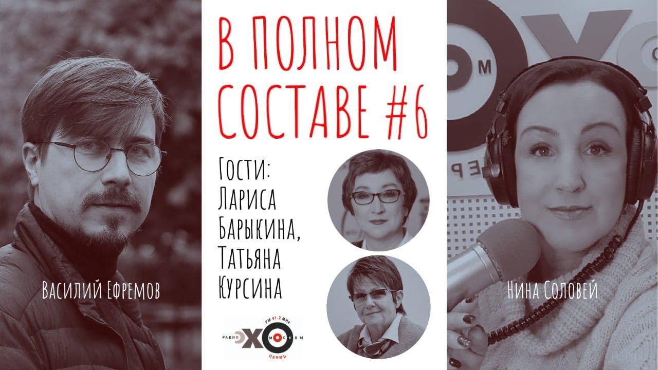 """О СЕЗОНАХ-2020 В ЭФИРЕ """"ЭХО ПЕРМИ"""