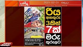 Paththaramenthuwa - (2021-02-01) | ITN Thumbnail
