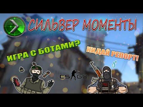 ИГРАЕМ С JERRYYY21 В CSGO,  2Х2 НАПАРНИКИ, СИЛЬВЕР МОМЕНТЫ!!!