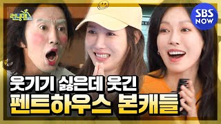 Having fun with just breathing - Running Man Special | SBS NOW