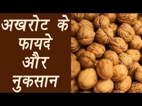 Walnut, अखरोट | Health benefit | अखरोट के फायदे और नुकसान | Boldsky