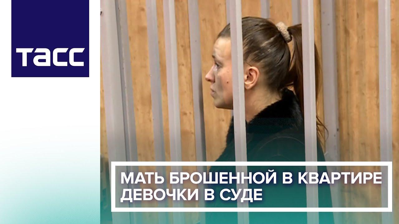 Мать брошенной в квартире девочки в суде