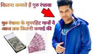 guru-randhawa-song-youtube-live-show-earning-guru-randhawa-songs-income