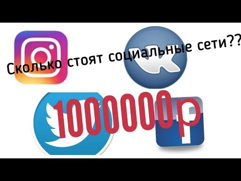 Сколько стоит Instagram, VK, Twitter, Facebook!?!?