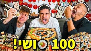 אוכלים 100 סושי! (18,000 קלוריות)