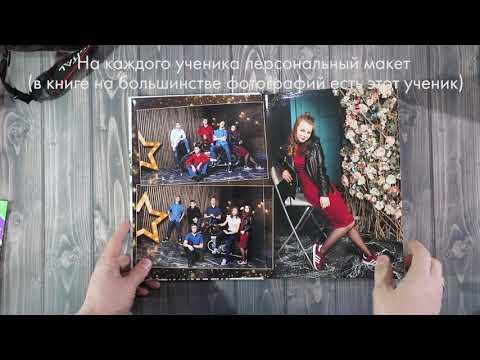 Выпускной альбом в Иркутске Тариф Максимальный Book 4 Smile