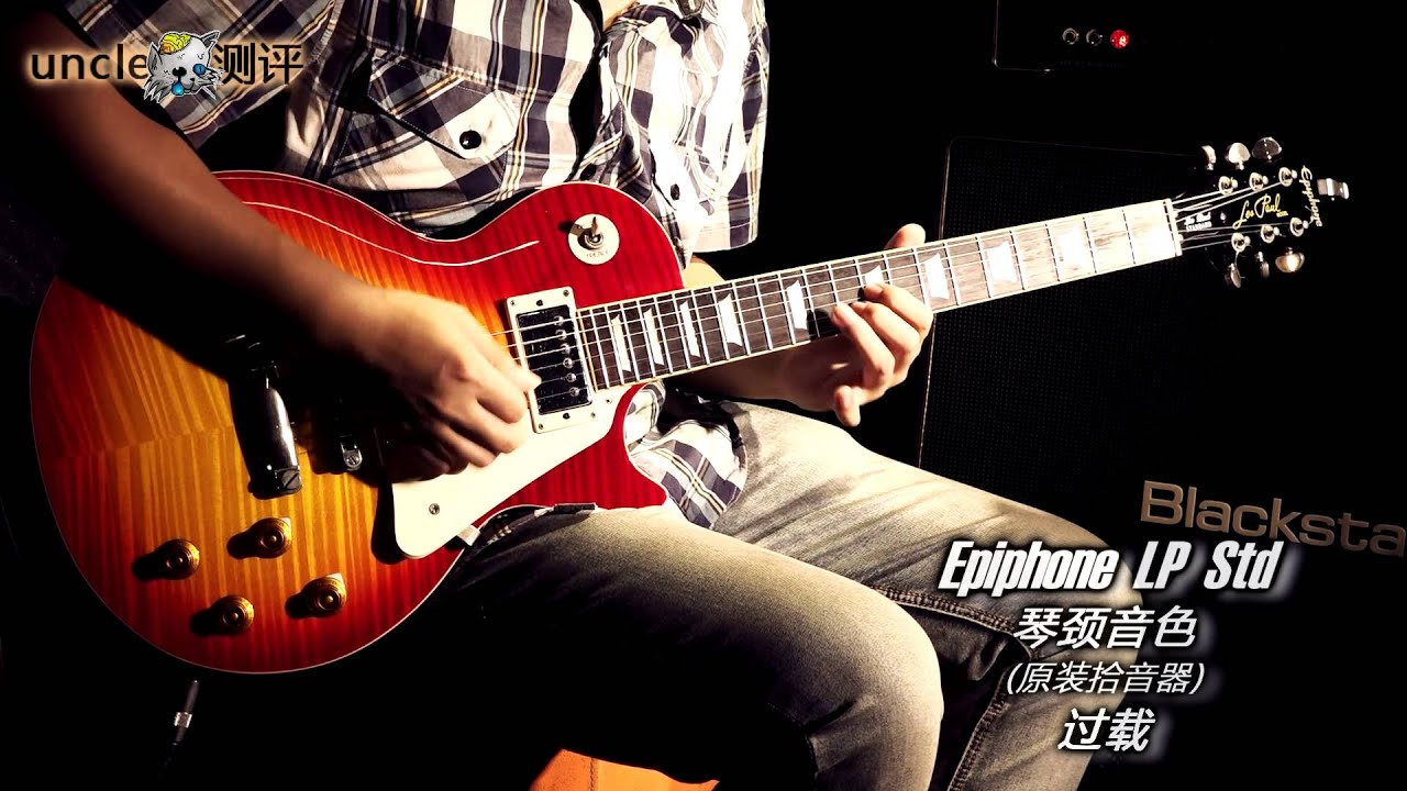 epiphone les paul vs gibson les paul studio with loop control
