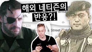 문재인 대통령 사진을 본 해외 네티즌들의 솔직한 반응?!