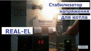 Стабилизатор напряжения для газового котла REAL-EL,stab 300,видеобзор,240 Вт,Энергомаг