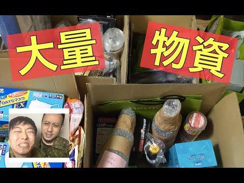 開封!世界中から大量の補給物資がキターー!!