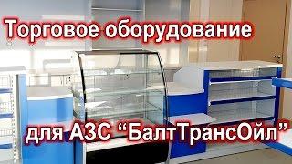 Торговое оборудование для АЗС.(На видео представлено оборудование торгового зала для АЗС