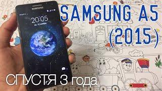 Samsung a5 2015 спустя 3 года