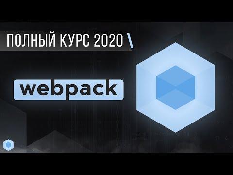 Webpack. Полный курс 2020