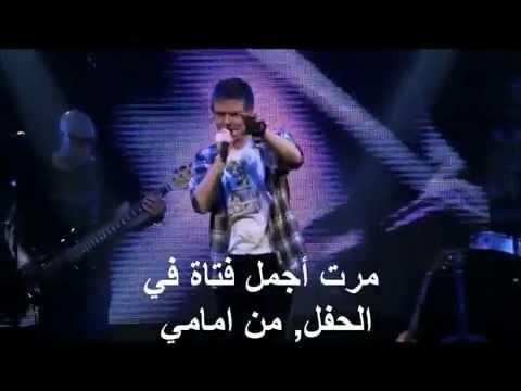 Michel Teló - Ai Se Eu Te Pego مترجم عربي
