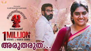 Arutharuthu Video Song | Nalpathiyonnu (41) | Lal Jose | Biju Menon | Bijibal | Vijesh Gopal