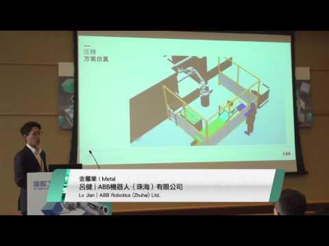Manufacturing Automation Seminars_ Metal Industry(Lv Jian)