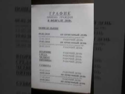Расписание паспортного стола Первомайского р-на г Ростова-на-Дону