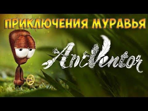 AntVentor(2018)☻ПРИКЛЮЧЕНИЯ МУРАВЬЯ - прохождение на русском языке