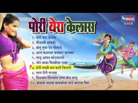 Pori Yera Kelaas | Super Hit Non Stop Koli Geet | Latest Marathi Song