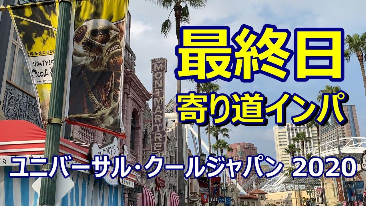 【USJ】ユニバーサル・クールジャパン最終日の7月5日 寄り道インパしてきました / ユニバーサル・スタジオ・ジャパン 進撃の巨人 ルパン三世 ハリドリ ウォーターワールド【ユニバ】