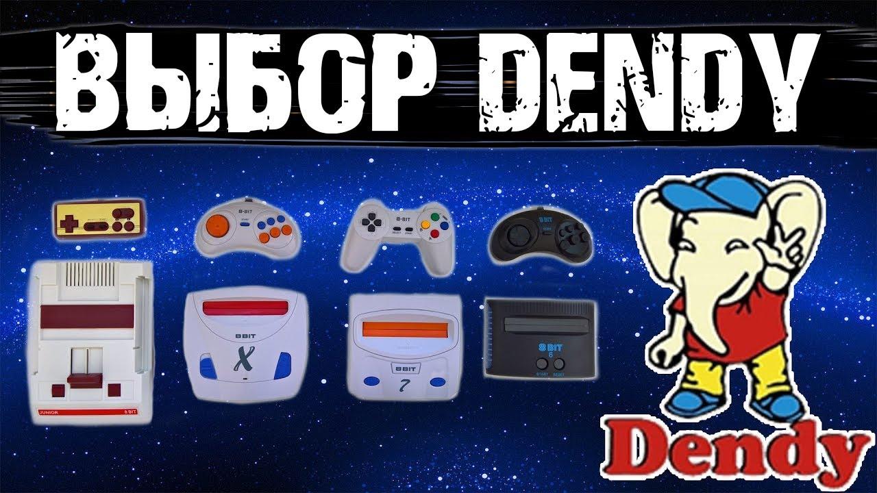 Обзор приставки Dendy Classic + Легендарная восьмиигровка - YouTube