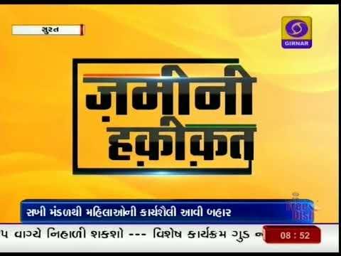 Unique initiative taken by Surat Sakhi Mandal | Ground Report Gujarati