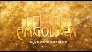 ✔︎ Emgoldex - не сказка, а реальность!