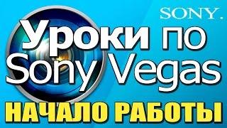 Уроки Sony Vegas  НАЧАЛО РАБОТЫ !!!(Мой youtube канал: https://goo.gl/3zrn8q ▻ ПЛЕЙЛИСТ КОМПЬЮТЕРЫ: https://goo.gl/cq772A ▻ Здесь я зарабатываю на файлах: http://dir50.com/fr..., 2017-01-11T15:30:39.000Z)