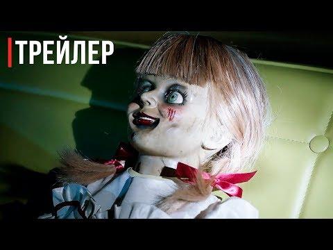 Проклятие Аннабель-3 — Русский трейлер #2 (2019)