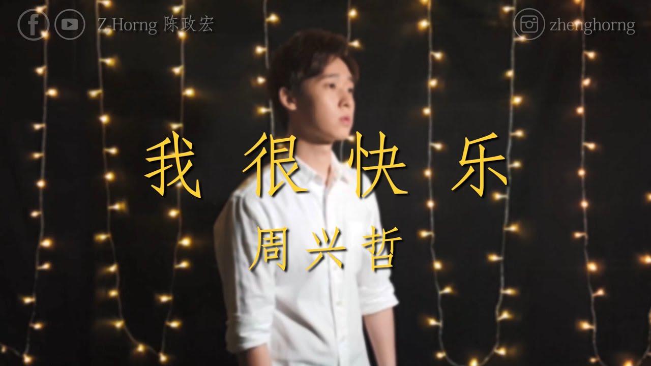 周兴哲【我很快乐】翻唱 | Cover by Z-Horng 陈政宏
