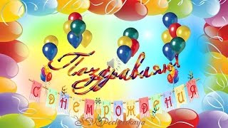 Поздравления С Днем рождения! В подарок воздушные шары(С Днем рождения, с днем рождения тебя! http://mirpreza.inetshcola.ru/ Видео поздравления на день рождение, в подарок..., 2015-07-04T07:08:43.000Z)