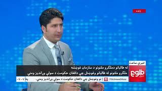 LEMAR NEWS 16 March 2018 /۱۳۹۶ د لمر خبرونه د کب ۲۵ مه