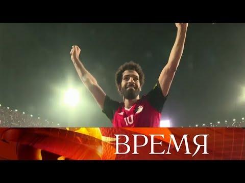 Мохаммед Салах выйдет в стартовом составе на матч против сборной России.