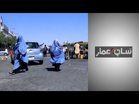 بين سام وعمار: المرأة ستكون ضحية عودة طالبان للحكم في أفغانستان