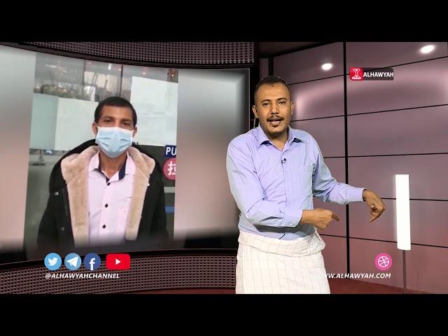 04-02-2020 خبر وعلم - كورونا يحاصر اليمنيين في الصين - قناة الهوية