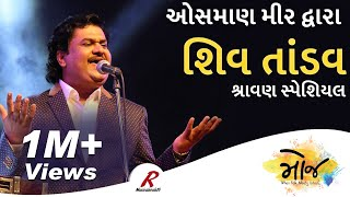Shiv Tandav by Osman Mir at Bhavnagar | Shravan Mas Special | Moj 2018