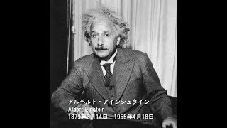 先人から学びましょう! / アルベルト・アインシュタイン アルベルト・...