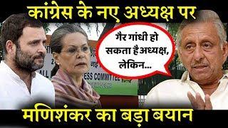 क्या गैर गांधी परिवार का अध्यक्ष कांग्रेस को संभाल सकता है INDIA NEWS VIRAL