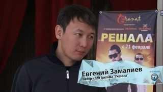 Репортаж о фильме Решала на weacom.ru