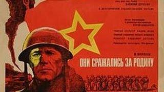 """Военный фильм про Великую Отечественную войну """"Они сражались за Родину"""""""