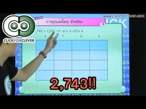 เทคนิคคิดเลขเร็ว ตอน การคูณเลขใดๆ อัจฉริยะ