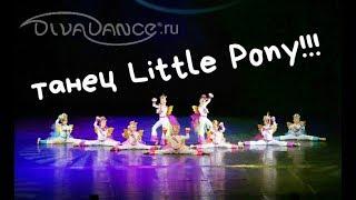 Little Pony      danceMix, hip-hop,, современный танцы для маленьких детей от школы Диваданс