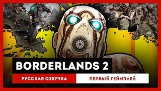 Borderlands 2: Русская Озвучка — Первый ролик игрового процесса