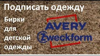 Этикетки (метки) для одежды Avery Zweckform(, 2016-05-19T19:57:17.000Z)