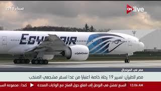 مصر للطيران : تسيير 19 رحلة خاصة اعتبارآ من غدآ لسفر مشجعي المنتخب