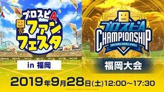 「ファンフェスタ in 福岡&スピチャン福岡大会」生配信!