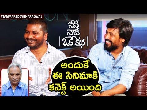 Needi Naadi Oke Katha Movie is a Relatable Story :Venu | Tammareddy Interview with Venu & Raju Thota