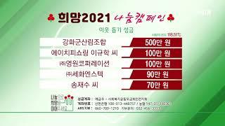 [NIB 뉴스] 희망 2021 나눔캠페인 사랑의 온도탑