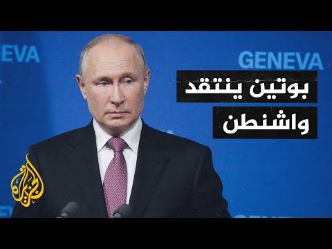بوتين: واشنطن تعتبر موسكو عدوا وتدعم منظمات روسية تطبق الأجندة الأمريكية