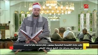 إمام مسجد يقرأ ما تيسر من سورة مريم بسرادق عزاء شقيق صديقة القبطى #الجمعة_في_مصر